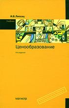 Ценообразование, И. В. Липсиц