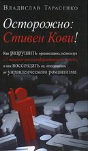 """Осторожно. Стивен Кови! Как разрушить организацию, используя """"7 навыков высокоэффективных людей"""", и как воссоздать ее, отказавшись от управленческого романтизма, Владислав Тарасенко"""