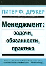Менеджмент. Задачи, обязанности, практика, Питер Ф. Друкер