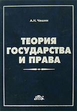 Теория государства и права, А. Н. Чашин