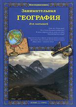 Занимательная география для малышей, Ольга Колпакова