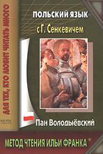 Польский язык с Г. Сенкевичем. Пан Володыевский / H. Sienkiewicz. Pan Wolodyjowsk, Г. Сенкевич