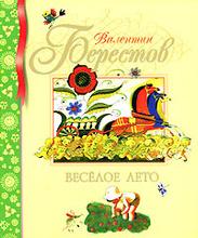 Веселое лето, Валентин Берестов