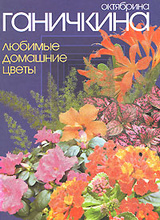 Любимые домашние цветы, Октябрина Ганичкина