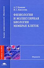 Физиология и молекулярная биология мембран клеток, А. Г. Камкин, И. С. Киселева