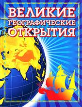 Великие географические открытия, Владимир Малов