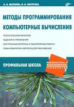 Методы программирования. Компьютерные вычисления, А. В. Могилев, Л. В. Листрова