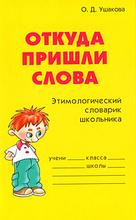 Откуда пришли слова. Этимологический словарик школьника, О. Д. Ушакова