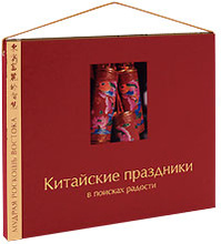 Китайские праздники. В поисках радости (подарочное издание), Бронислав Виногродский
