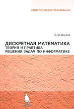 Дискретная математика. Теория и практика решения задач по информатике, С. М. Окулов