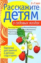 Расскажите детям о садовых ягодах, Э. Емельянова