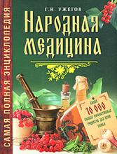 Народная медицина. Самая полная энциклопедия, Г.Н. Ужегов