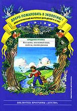 Добро пожаловать в экологию! Дидактический материал для работы с детьми 4-5 лет. Средняя группа. Коллажи, мнемотаблицы, модели, пиктограммы, О. А. Воронкевич
