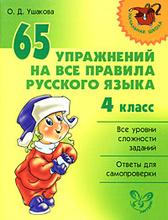 65 упражнений на все правила русского языка. 4 класс, О. Д. Ушакова
