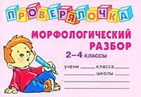 Морфологический разбор. 2-4 классы, О. Д. Ушакова