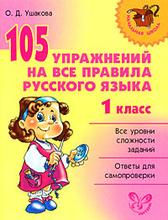 105 упражнений на все правила русского языка. 1 класс, О. Д. Ушакова