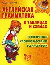 Английская грамматика в таблицах и схемах, О. Д. Ушакова