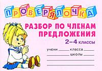 Разбор по членам предложения. 2-4 классы, О. Д. Ушакова