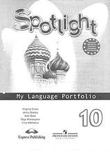 Spotlight 10: My Language Portfolio / Английский язык. 10 класс. Языковой портфель, Вирджиния Эванс, Дженни Дули, Боб Оби, Ольга Афанасьева, Ирина Михеева