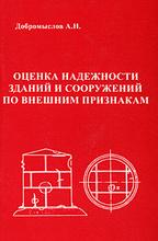 Оценка надежности зданий и сооружений по внешним признакам, А. Н. Добромыслов
