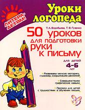 50 уроков для подготовки руки к письму, Т. А. Воробьева, Т. В. Гузенко