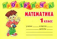 Математика. 1 класс, О. Д. Ушакова