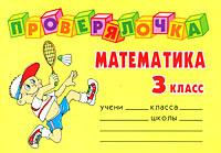 Математика. 3 класс, О. Д. Ушакова
