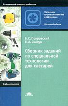 Сборник заданий по специальной технологии для слесарей, Б. С. Покровский, В. А. Скакун