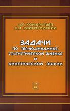 Задачи по термодинамике, статистической физике и кинетической теории, А. С. Кондратьев, П. А. Райгородский