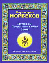 Шухлик, или Путешествие к пупку Земли, Мирзакарим Норбеков