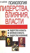 Психология лидерства, влияния, власти, В. П. Шейнов