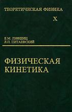 Теоретическая физика. В 10 томах. Том 10. Физическая кинетика, Е. М. Лифшиц, Л. П. Питаевский