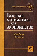 Высшая математика для экономистов, Наум Кремер,Борис Путко,Иван Тришин,Мира Фридман
