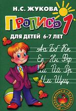 Пропись 1. Для детей 6-7, Н. С. Жукова