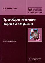 Приобретенные пороки сердца, В. И. Маколкин