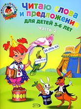 Читаю слова и предложения. Для детей 5-6 лет. В 2 частях. Часть 2, Пятак С.В.