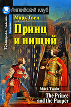 Принц и нищий / The Prince and the Pauper, Марк Твен