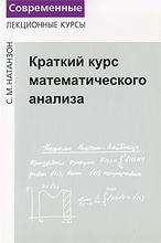 Краткий курс математического анализа, С. М. Натанзон