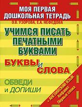 Учимся писать печатными буквами, О. В. Узорова, Е. А. Нефедова