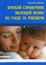 Краткий справочник молодой мамы по уходу за ребенком, Сергей Зайцев