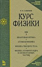 Курс физики. В 3 томах. Том 3. Квантовая оптика. Атомная физика. Физика твердого тела. Физика атомного ядра и элементарных частиц, И. В. Савельев