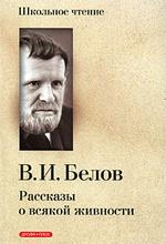 Рассказы о всякой живности, В. И. Белов