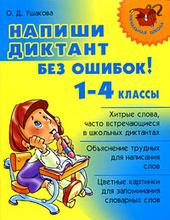 Напиши диктант без ошибок! 1-4 классы, О. Д. Ушакова