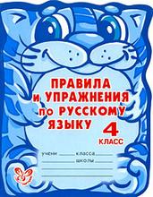 Правила и упражнения по русскому языку. 4 класс, О. Д. Ушакова