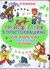 Происшествия в Простоквашино, или Изобретения почтальона Печкина, Э. Успенский