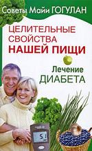 Целительные свойства нашей пищи. Лечение диабета, Майя Гогулан