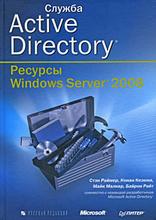 Служба Active Directory. Ресурсы Windows Server 2008, Стэн Раймер, Конан Кезема, Майк Малкер, Байрон Райт