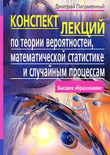 Конспект лекций по теории вероятностей, математической статистике и случайным процессам, Дмитрий Письменный