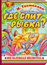 Где спит рыбка?, И. Токмакова