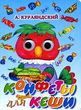 Конфеты для Кеши, А. Курляндский